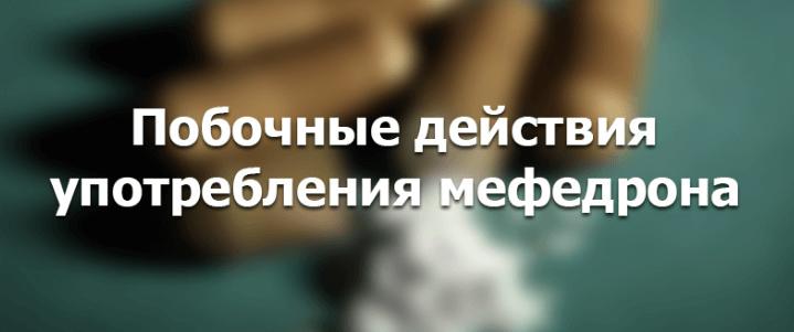 Мефедрон - побочный эффект