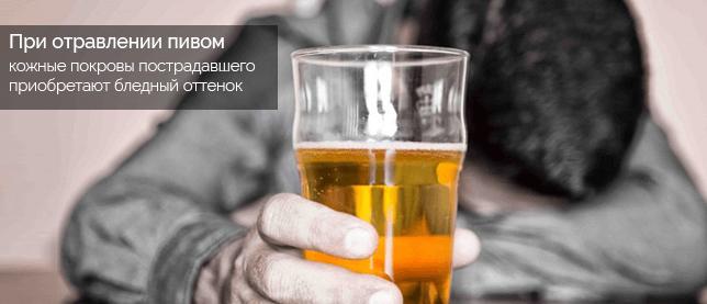 симптомы и признаки отравления пивом