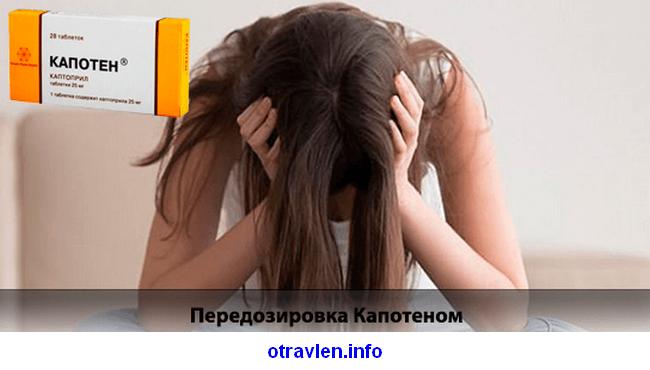 Отравление Капотеном - причины и симптомы