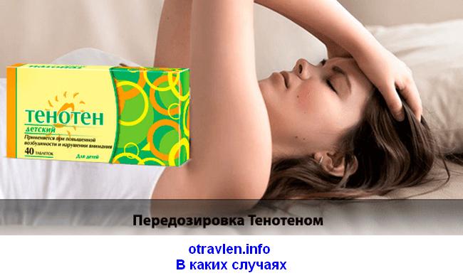 Передозировка тенотеном - последствия