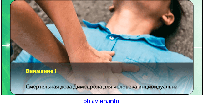 димедрол передозировка - последствия