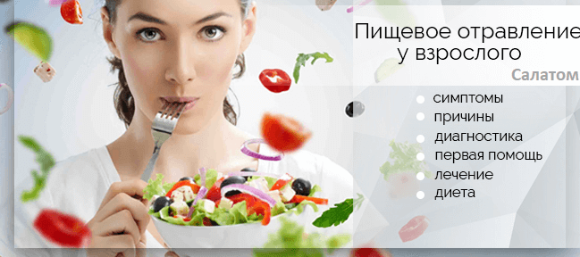 лечение отравление салатом
