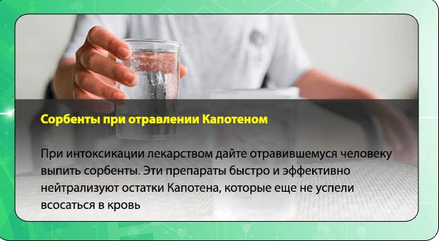 отравление Капотеном - лечение