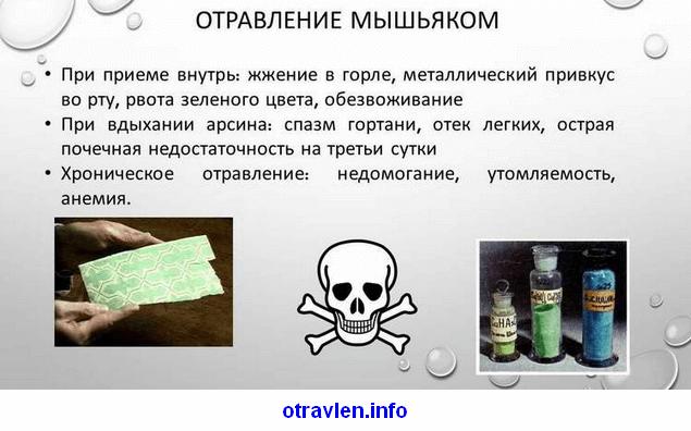 симптомы при отравлении мышьяком