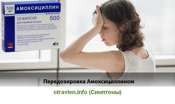 симптомы при передозировки антибиотиками