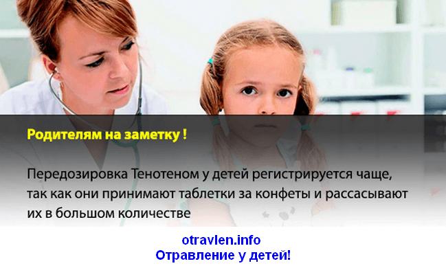 передозировка тенотеном у детей