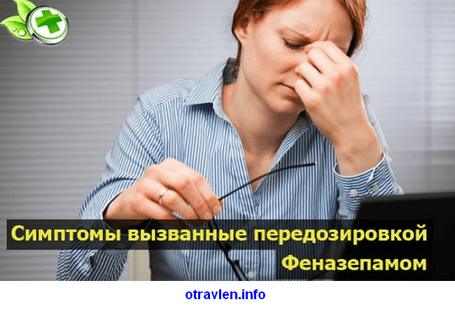 какие симптомы при передозировки феназепамом