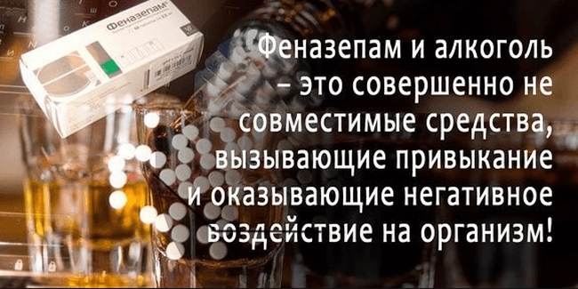 передозировка феназепамом с алкоголем