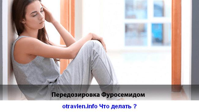 Что делать при передозировки фуросемидом: симптомы и последствия