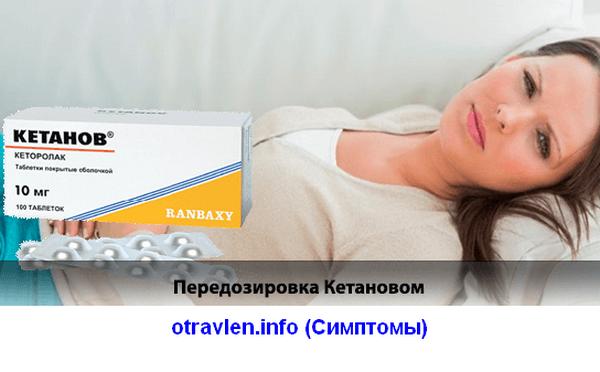 симптомы при передозировки кетановом