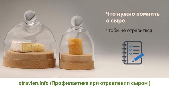 профилактика при интоксикации сыром