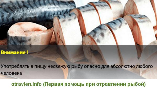Что делать при отравлении рыбой