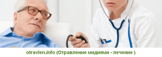 Лечение отравления мидиями - народные методы