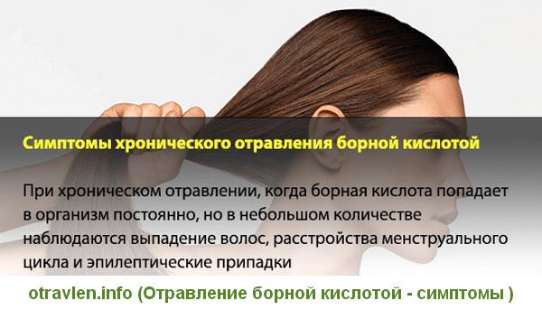 симптомы при отравлении борной кислоты