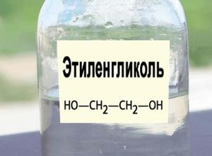 Отравление этиленгликолем