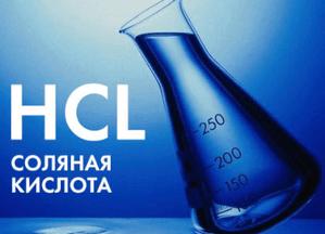 Отравление соляной кислотой