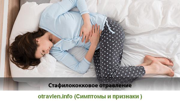 Симптомы и признаки интоксикации Стафилококком