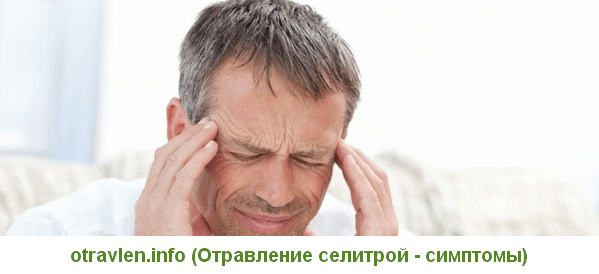 Симптомы при отравлении селитрой