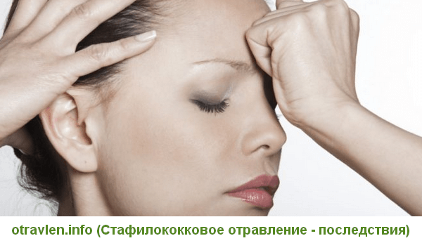 Стафилококковое отравление последствия