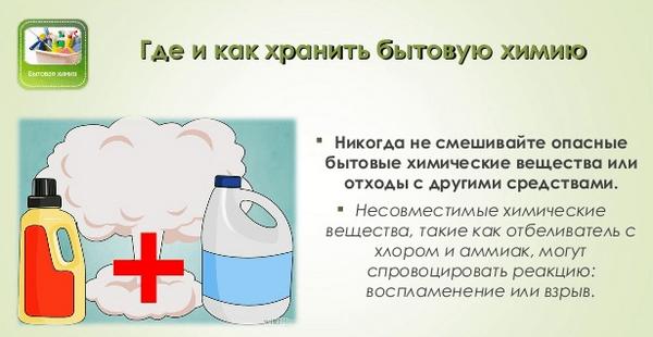 где и как хранить бытовую химию