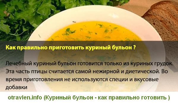 куриный бульон - рецепт приготовления
