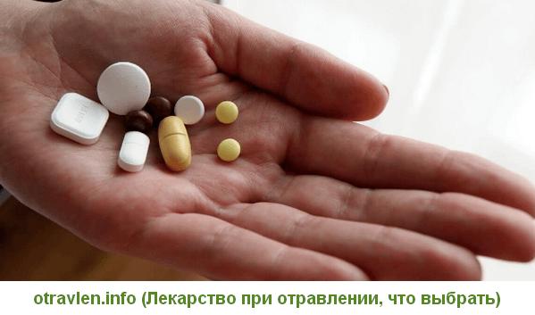 лекарство при отравлении