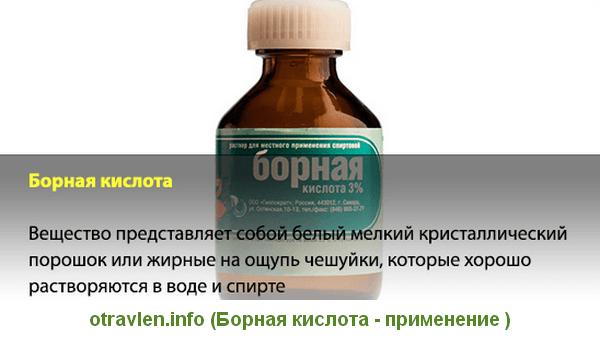 применение борной кислоты