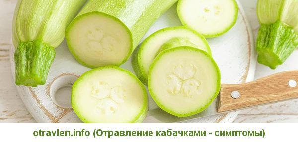 симптомы при отравлении кабачками