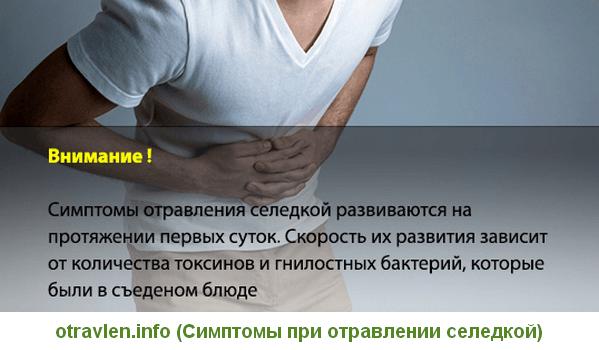 симптомы при отравлении селедкой