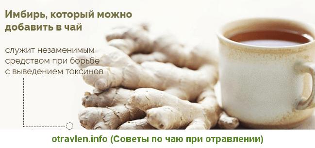 советы по чаю при отравлении