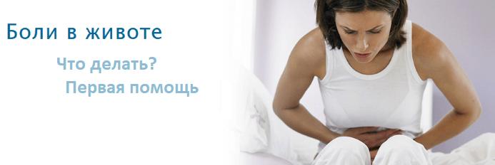 Причина болей в животе - первая помощь