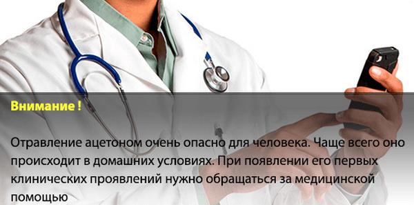 медицинская помощь при отравлении ацетоном