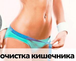 очищение кишечника от слизи