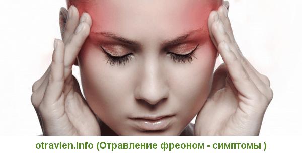 отравление фреоном симптомы