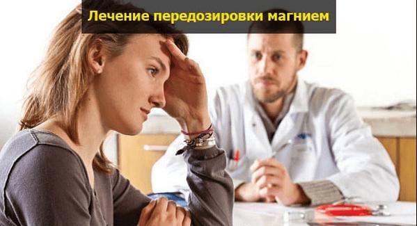 передозировка магния в организме - лечение