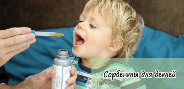 сорбенты для детей