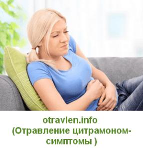 Отравление цитрамоном - симптомы