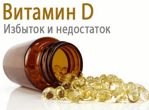 переизбыток витамина Д