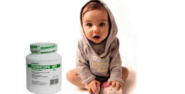 Абсорбент детям при отравлении
