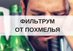 Применение фильтрума при алкогольном отравлении