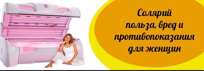 Противопоказания солярия для женщин