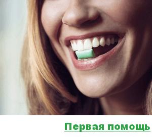 Первая помощь при отравлении жвачкой