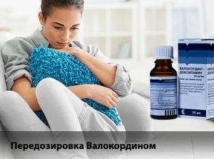 Первая помощь при передозировке Валокордином