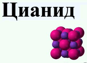 цианид - яд бытовой
