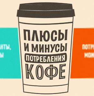 кофе польза и вред для человека