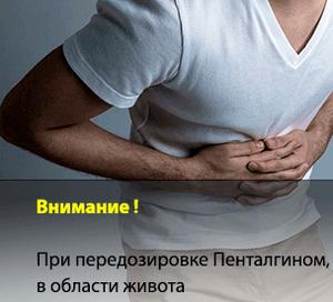 симптомы при передозировки пенталгином