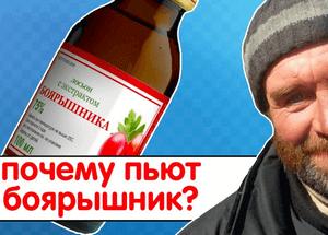 почему пьют боярышник