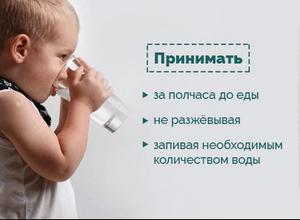 Церукал для детей при отравлении