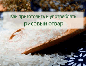 как приготовить рис при отравлении