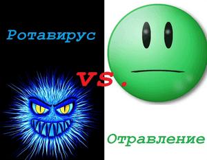 как различить ротавирус от отравления